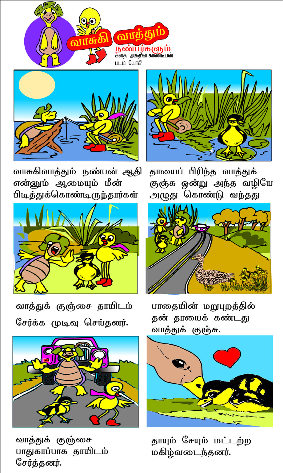 adhi-aamai-1-pager_920x1533