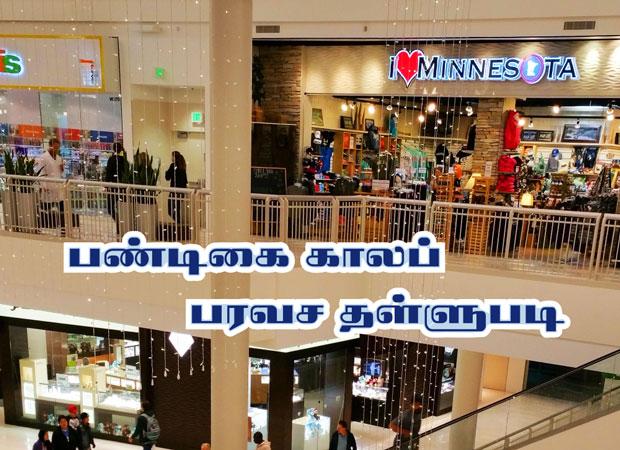 holiday-shopping_620x450